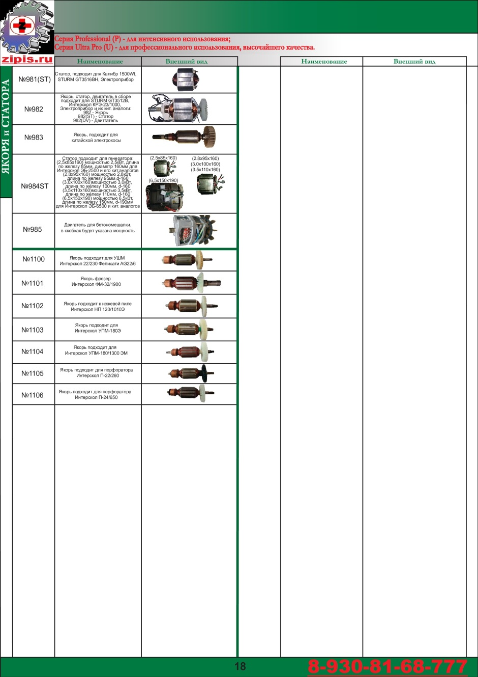 catalog-18