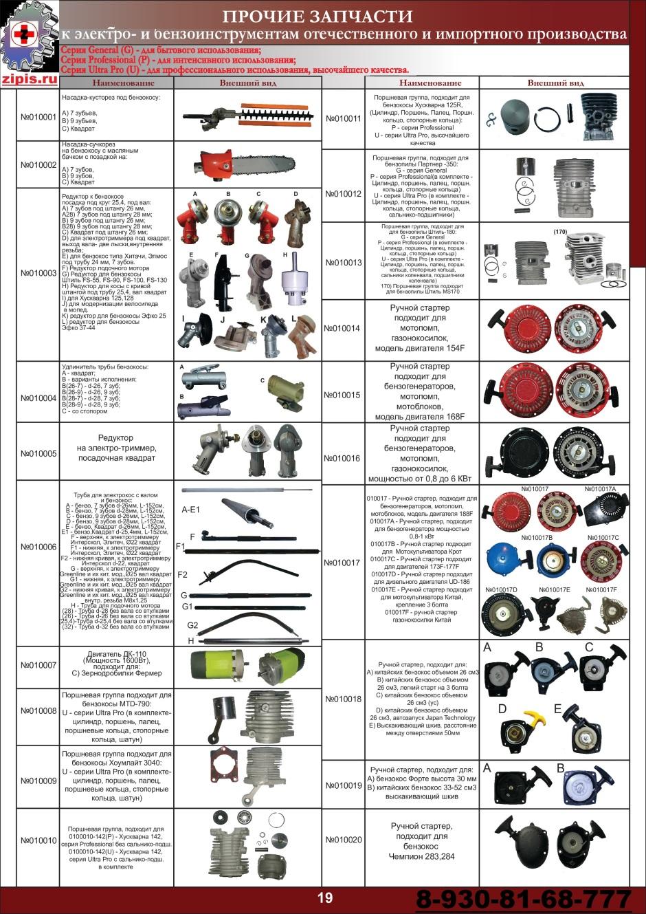 catalog-19