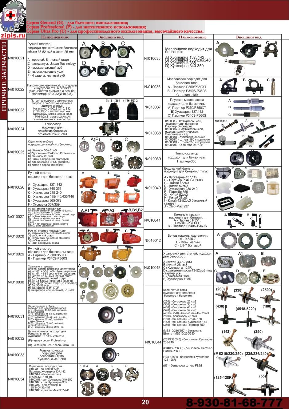 catalog-20