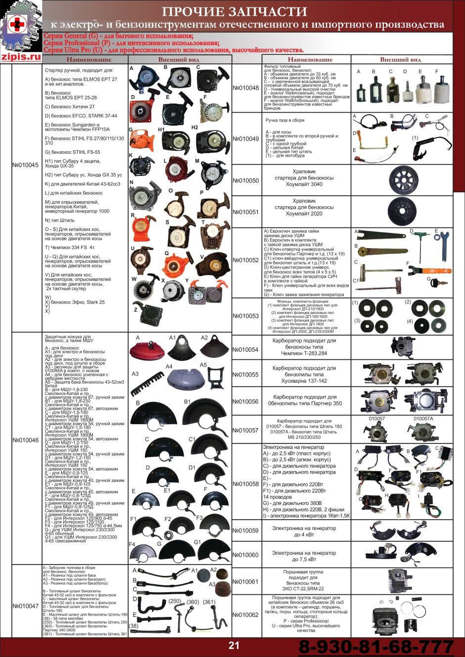 catalog-21