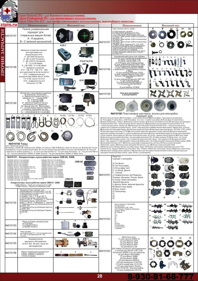 catalog-28