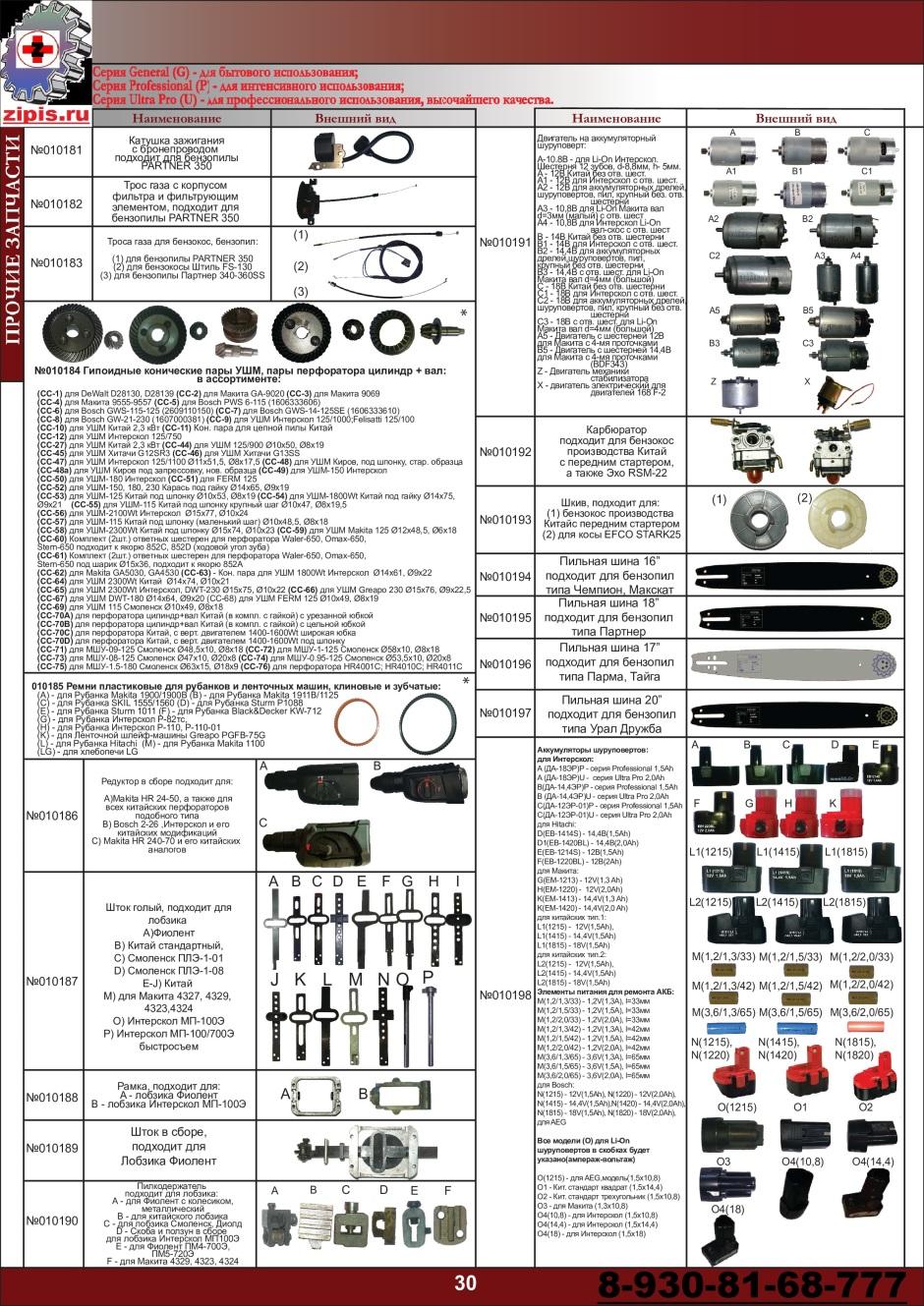 catalog-30