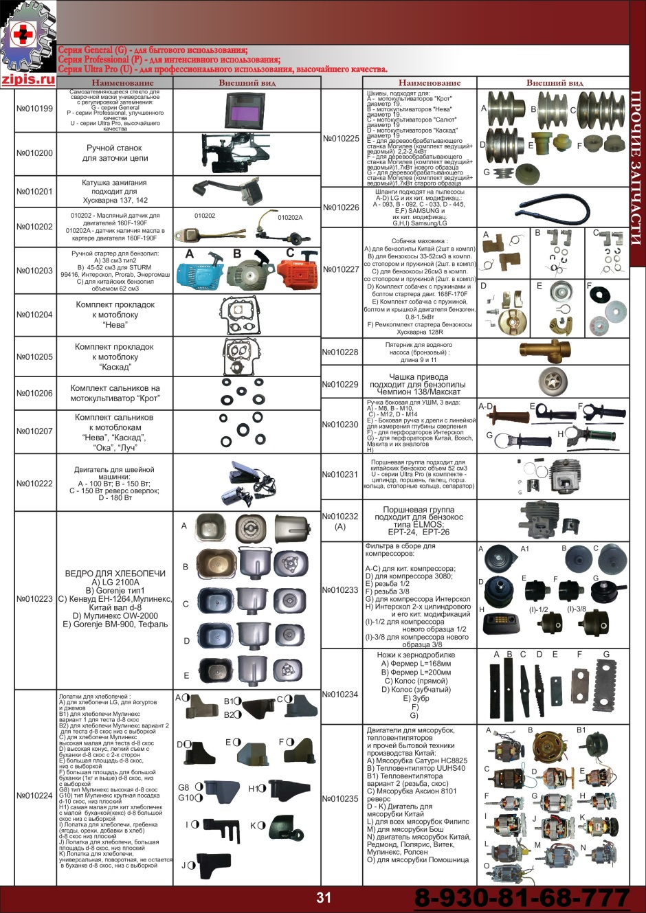 catalog-31