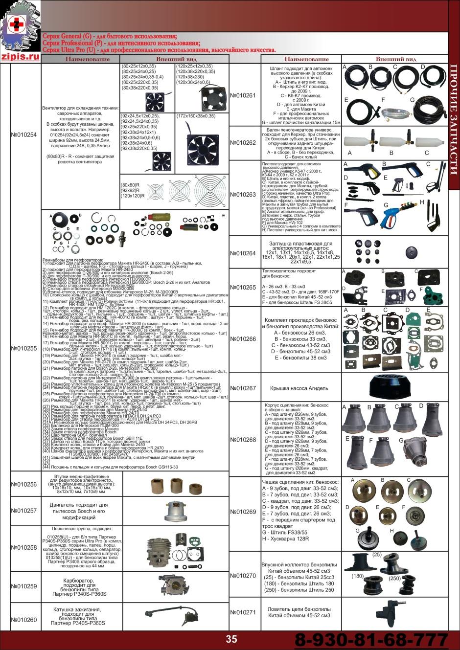 catalog-35