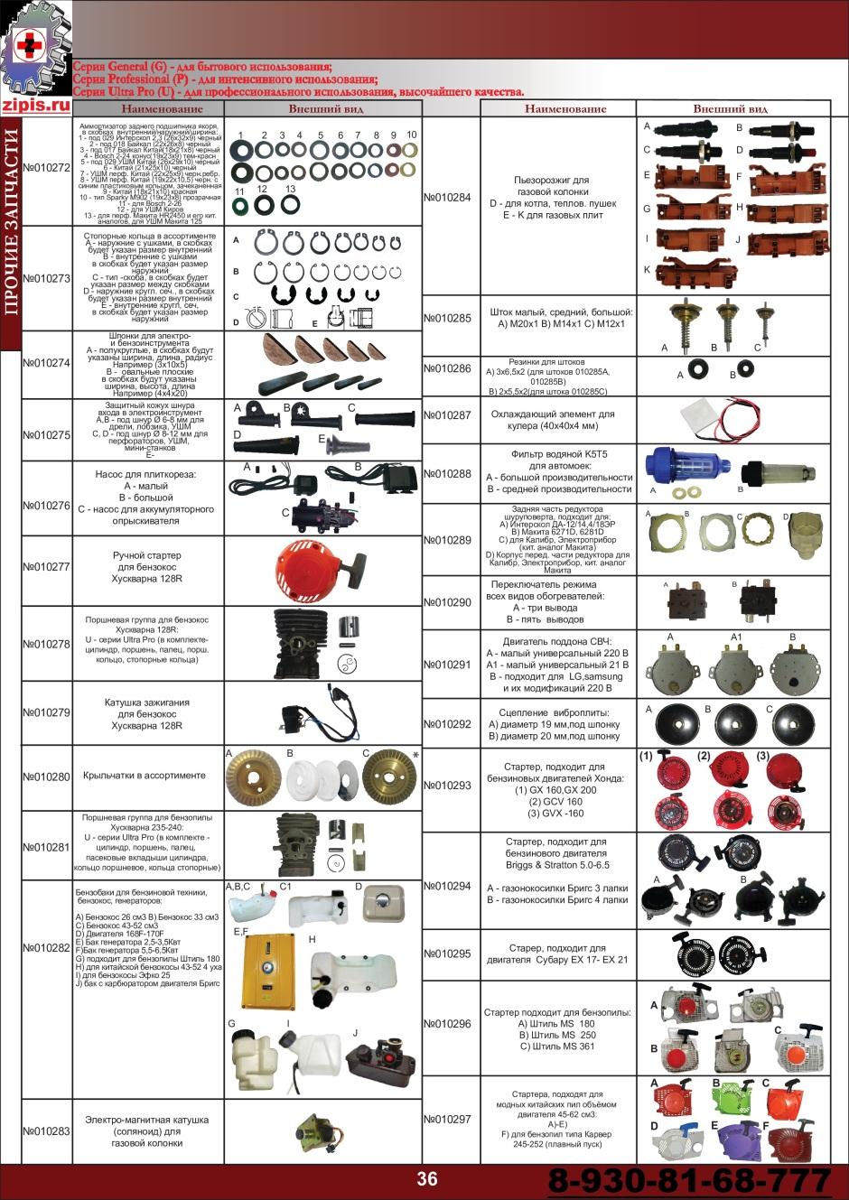 catalog-36