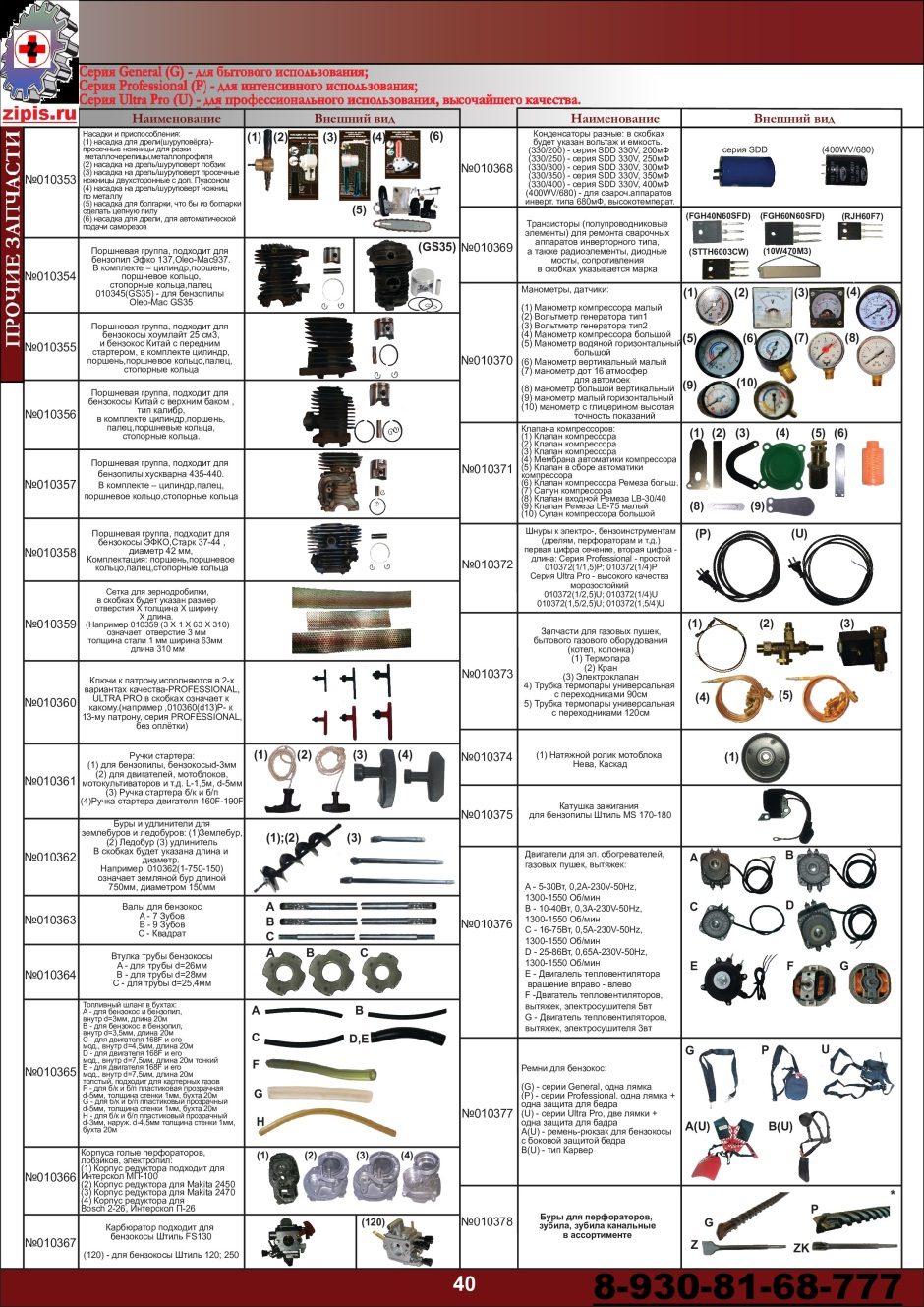 catalog-40