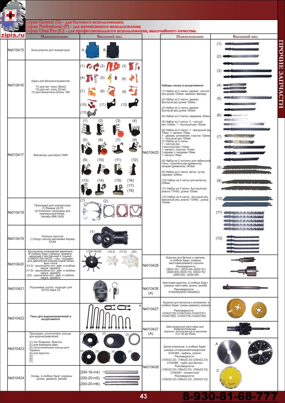 catalog-43