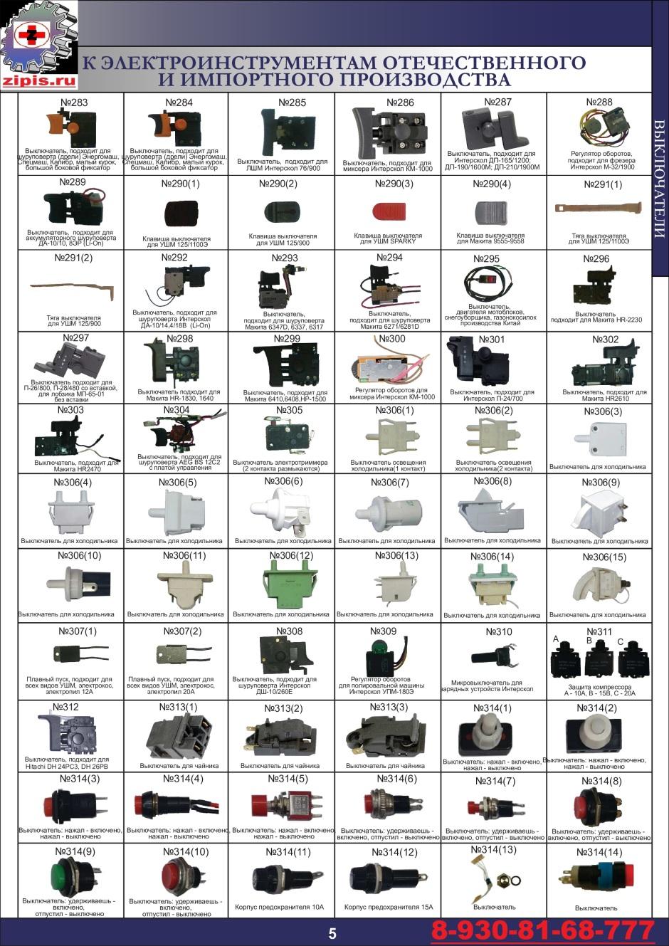 catalog-5
