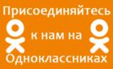 my_v_odnoklasnikakh